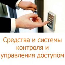 Средства и системы контроля